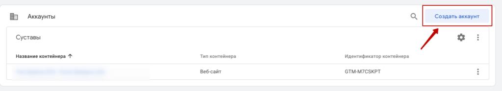 Как скрыть код клоаки от ботов Facebook при помощи Google Tag Manager