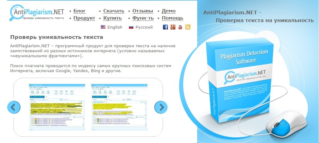 Antiplagiarizm NET