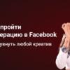 Подмена креатива: как пройти модерацию в Facebook и апрувнуть любой (почти) креатив