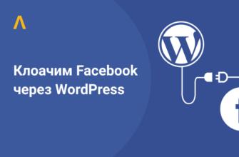 Как клоачить Facebook и Google при помощи WordPress