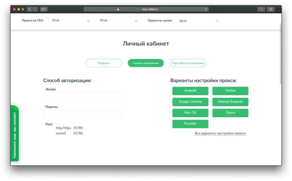 Proxy-Seller.ru