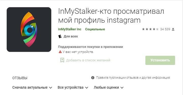 InMyStalker