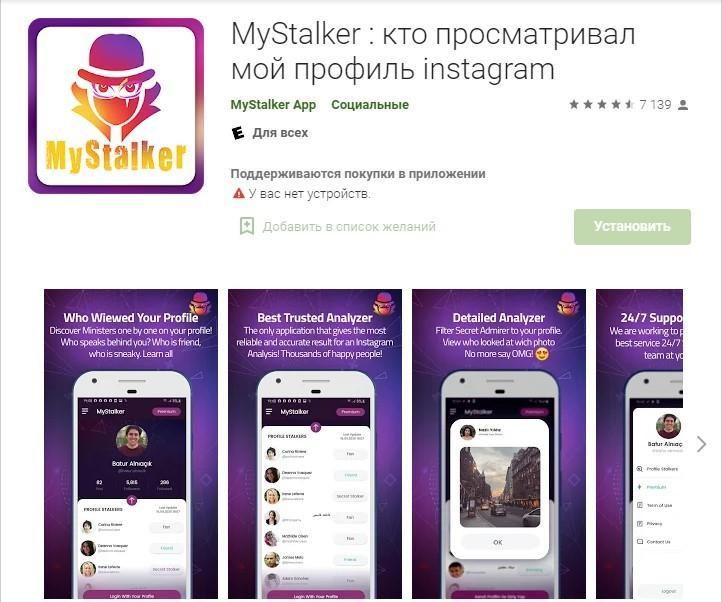 MyStalker