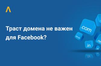 Траст домена VS траст аккаунта: что влияет на прохождение модерации в Facebook