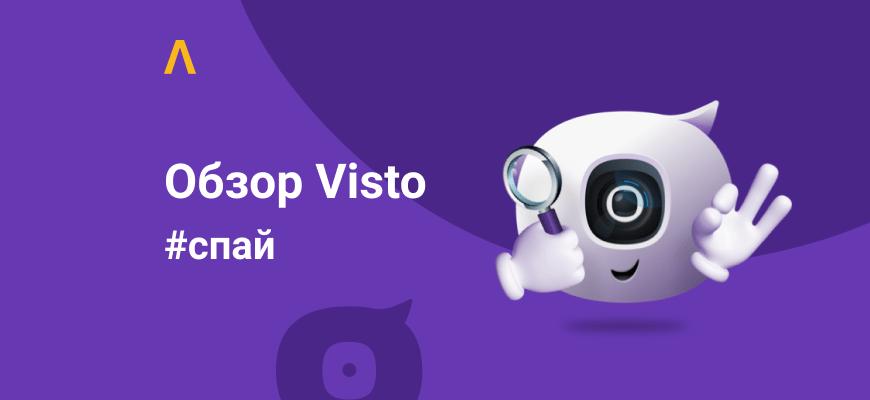 «Покоряем» белую товарку в Facebook при помощи spy-тулзов — обзор сервиса Visto.li