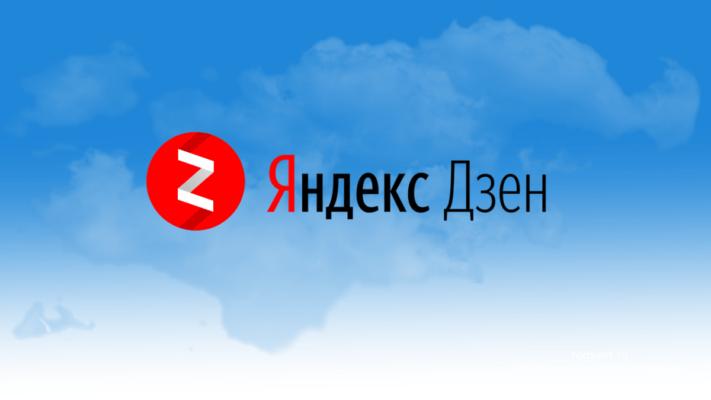 Сколько зарабатывают на Яндекс Дзене