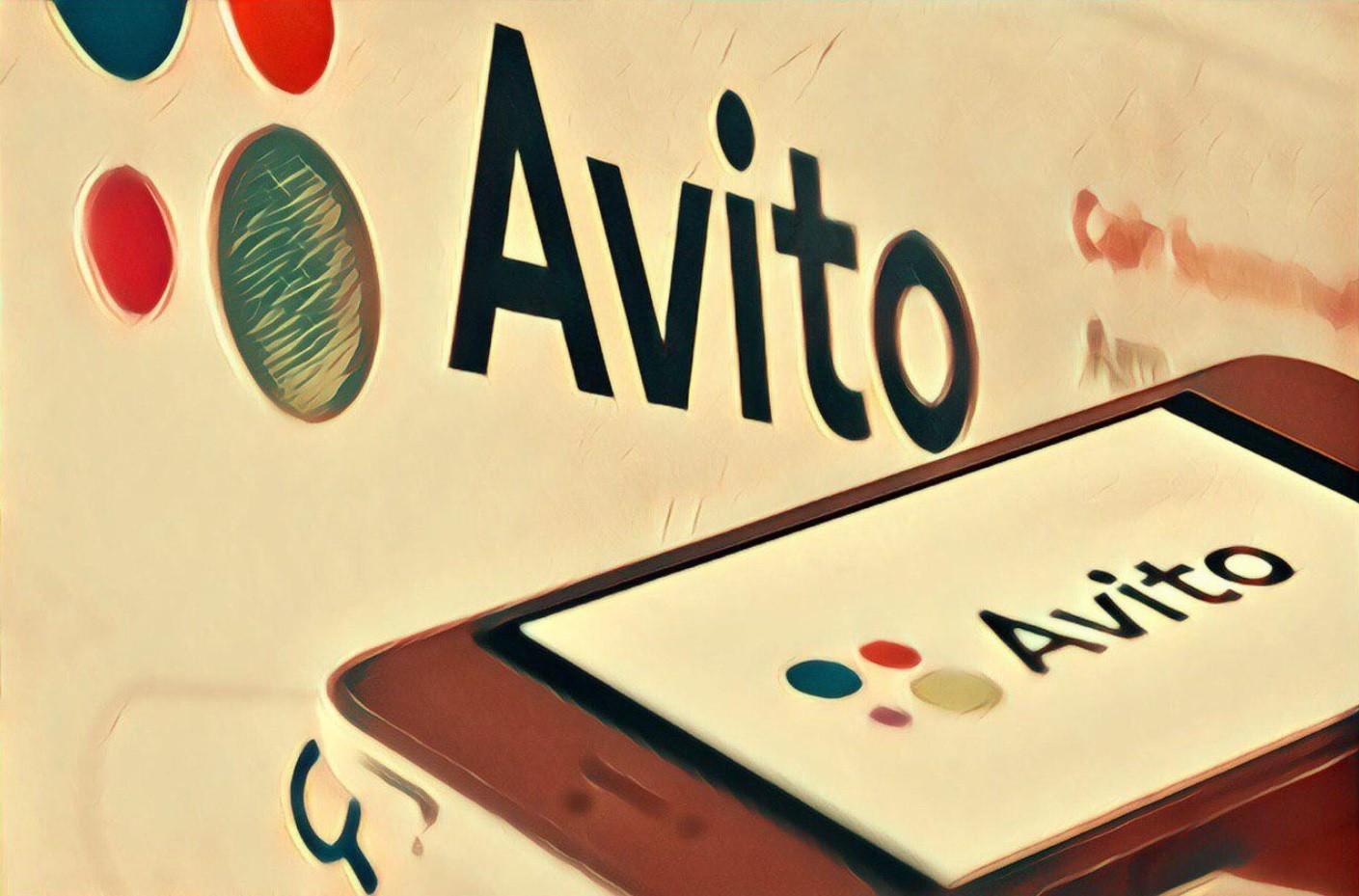 Как найти свое объявление на Авито