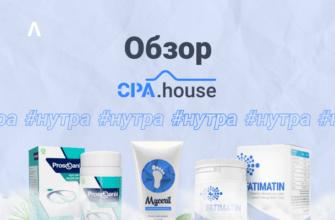 Топовая нутра-партнёрка с более чем 650 офферами — обзор cpa.house