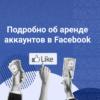Аренда аккаунтов в Facebook: кому это нужно, почему так популярно и как происходит