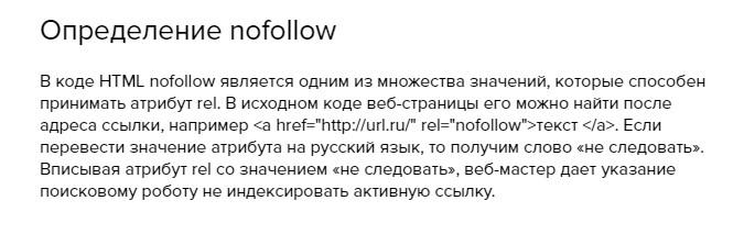 определение nofollow