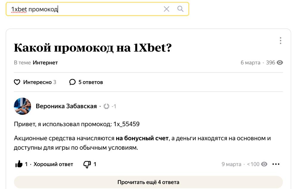 Беттинг Яндекс.Кью