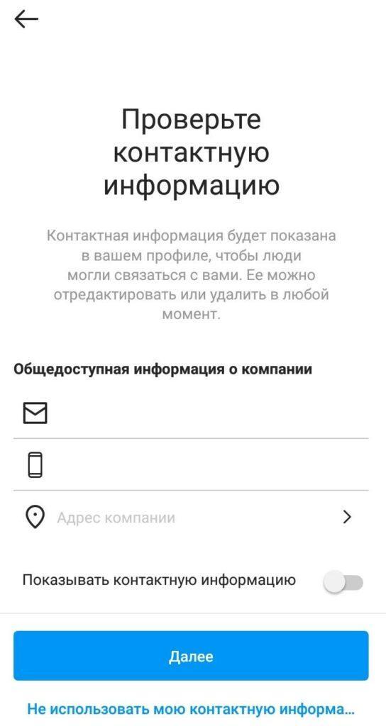 Показ контактов на странице