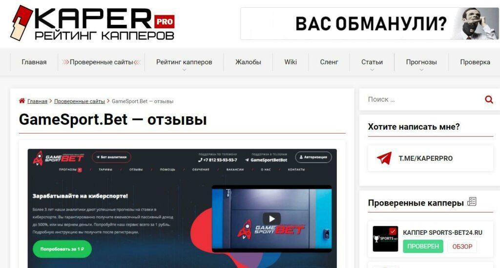 Кaper.pro сервис GameSportBet