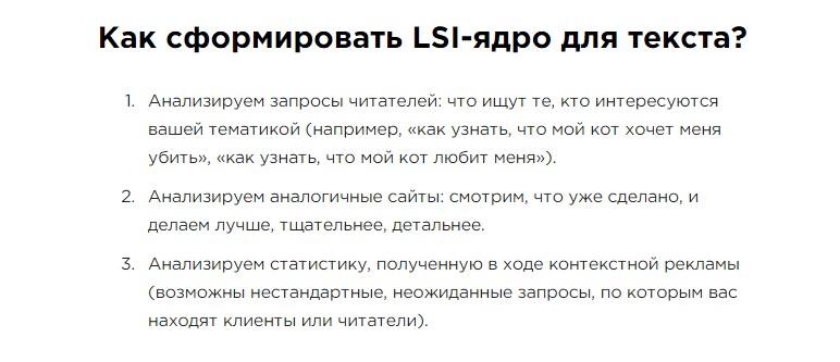 советы от Netpeak по созданию LSI-ядра