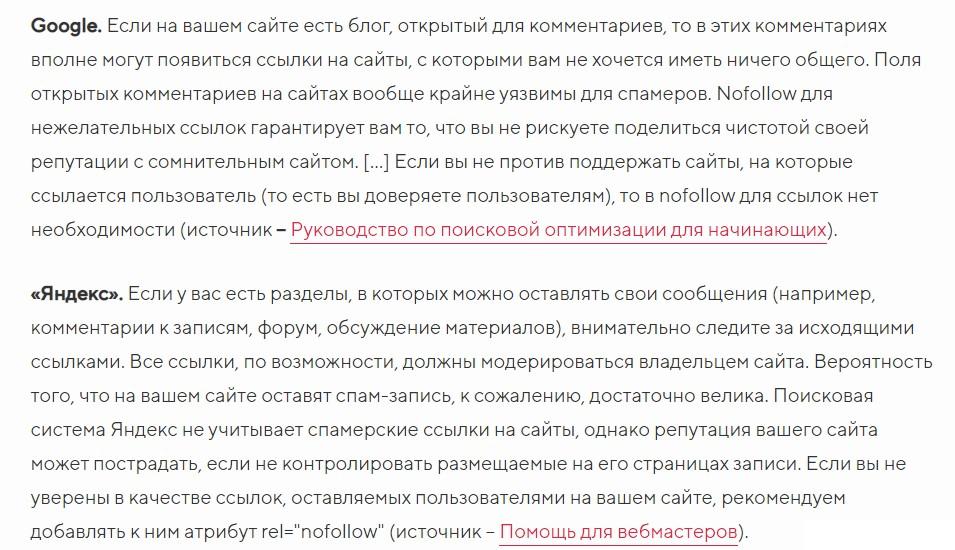 Гугл и Яндекс