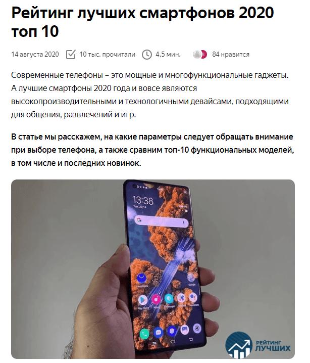 Виджет от Яндекс.Маркет