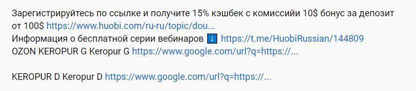 ссылка на крипто-оффер