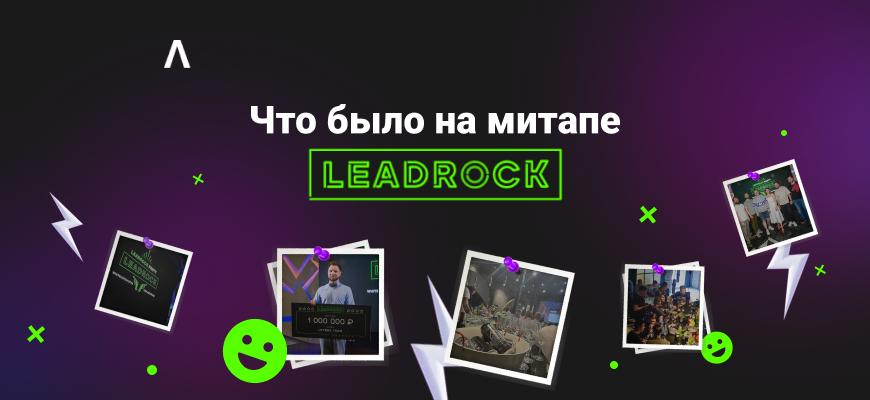 5 свежих докладов, вручение 1 000 000 рублей и турниры по FIFA и MK: отчёт о митапе LeadRock