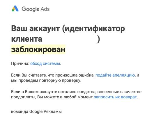 Как работать с Google Ads, часть 1: блокировки аккаунтов и необходимый софт