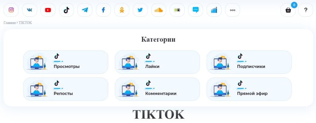 14 полезных сервисов для работы с TikTok: подборка для арбитражника