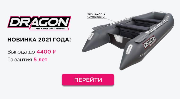 Лодка Dragon