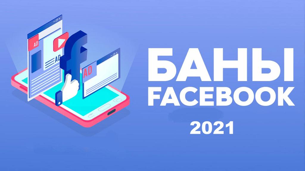 баны ФБ 2021