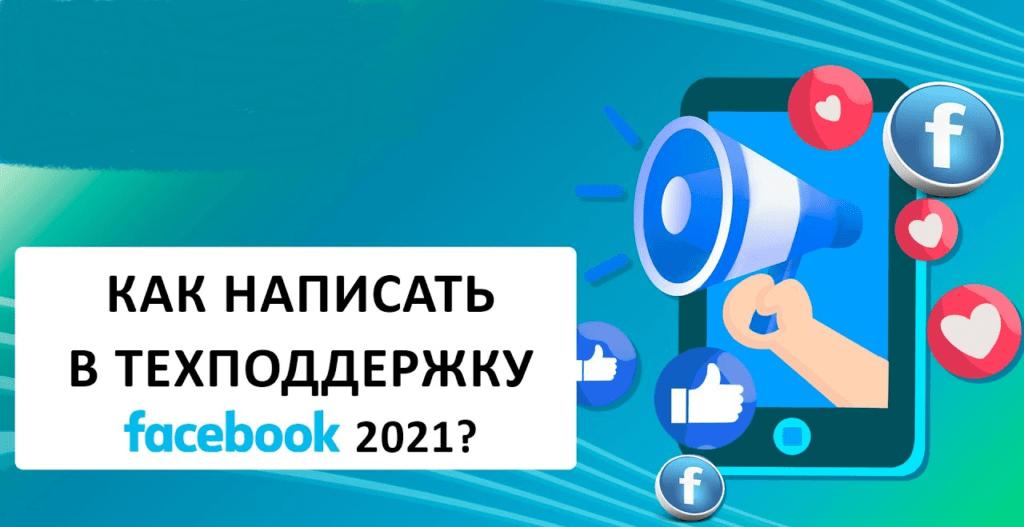 техподдержка ФБ 2021