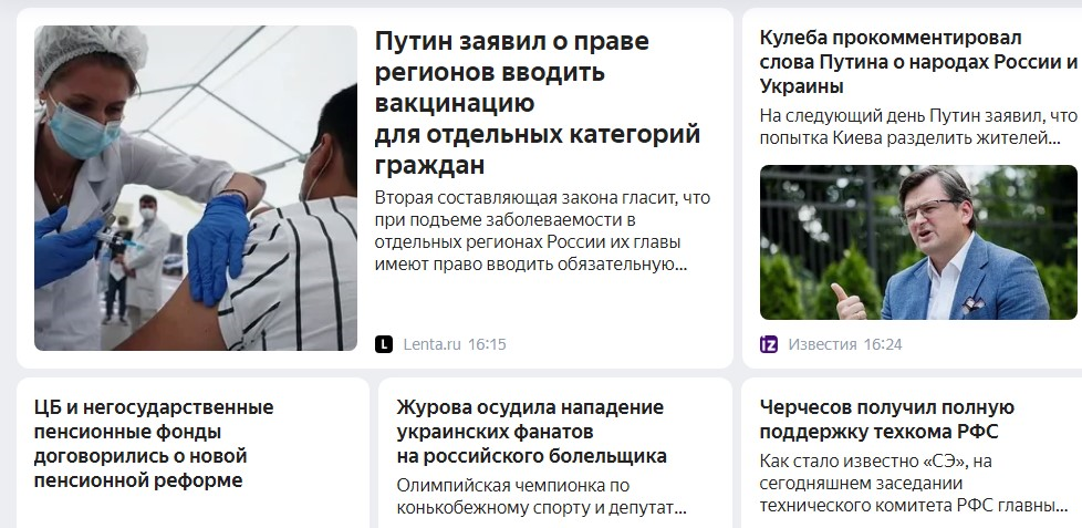 яндекс.новости