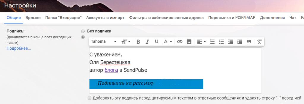 подпись в электронном письме