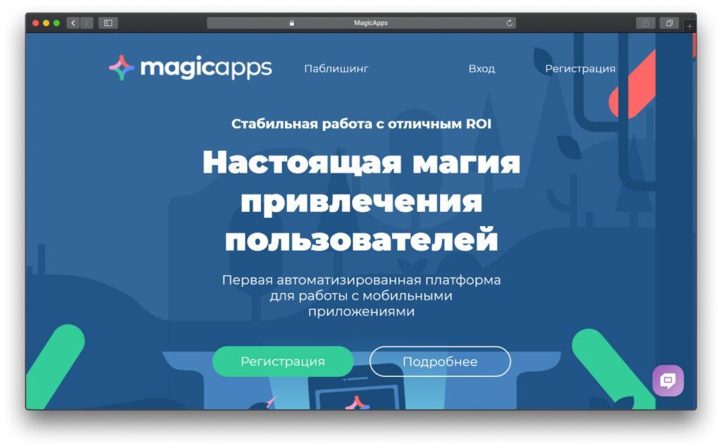MagicApps