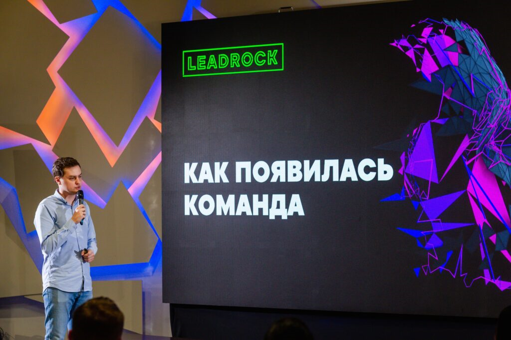 запись митапа от LeadRock