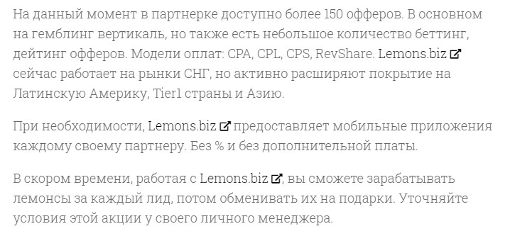 акция в Lemons