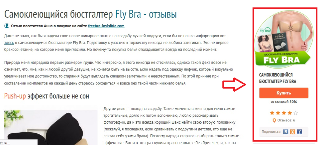 оффер Fly Bra