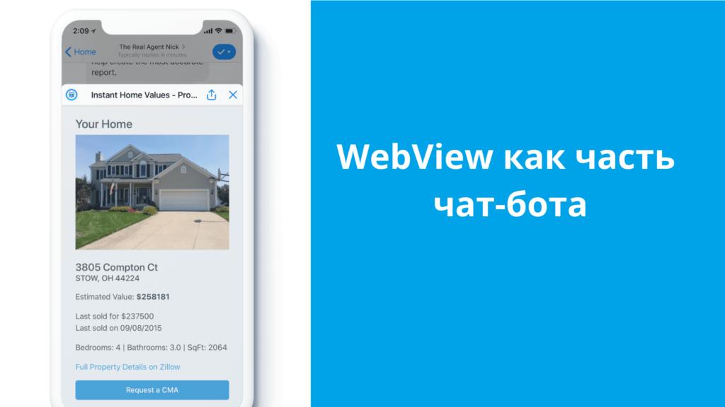 WebView как часть чат-бота
