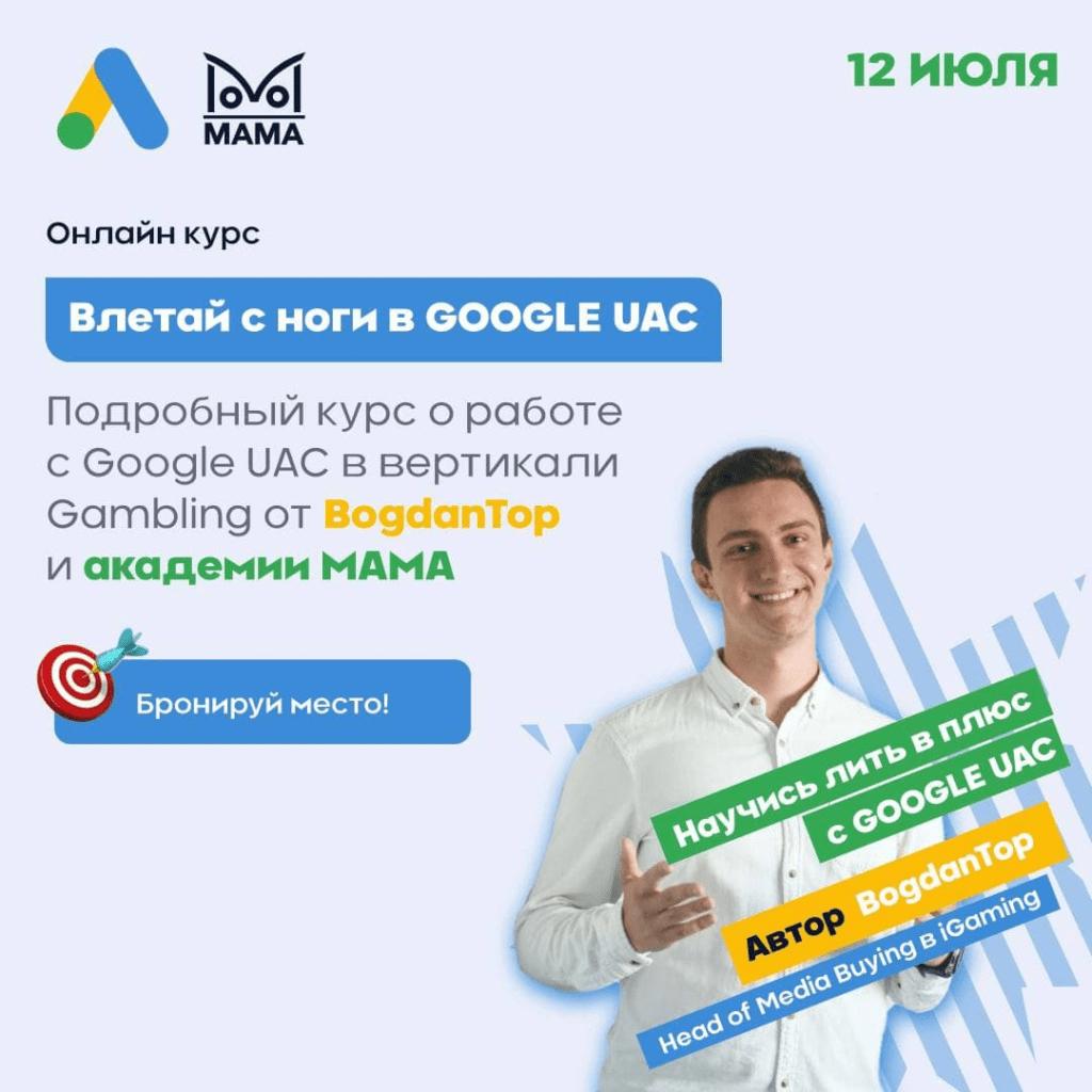 курс о работе с Google UAC