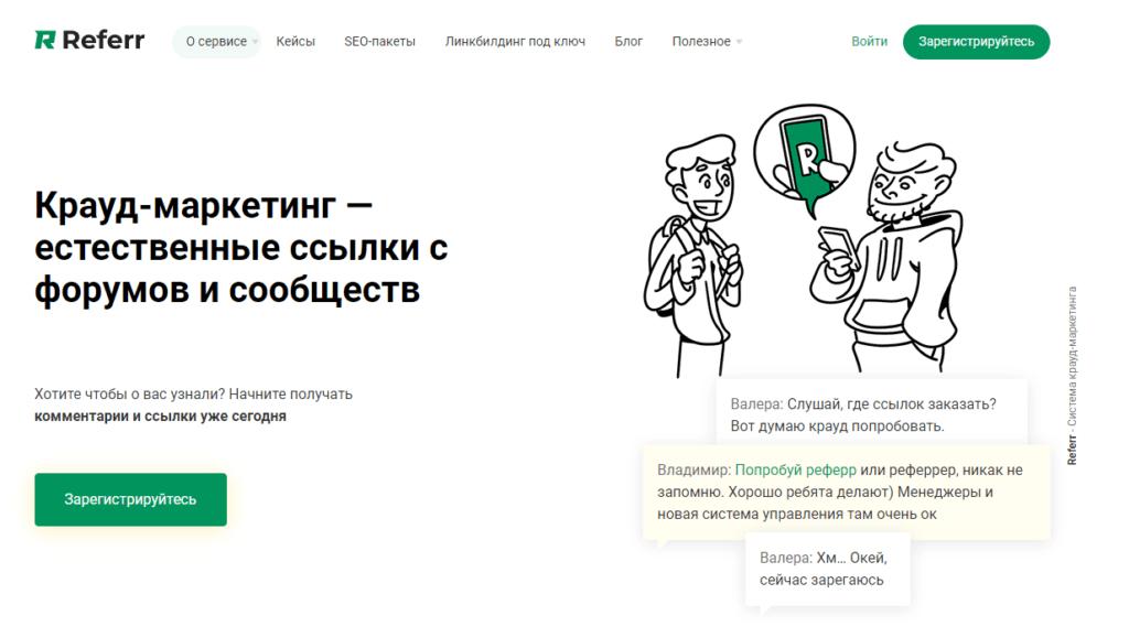 Referr.ru