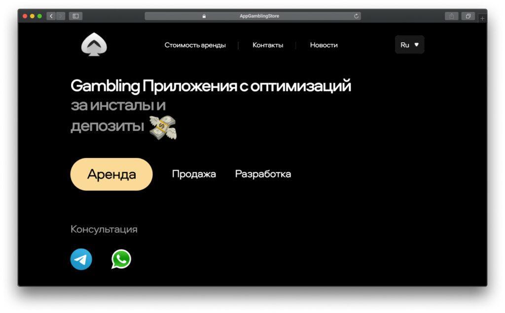 AppGamblingStore