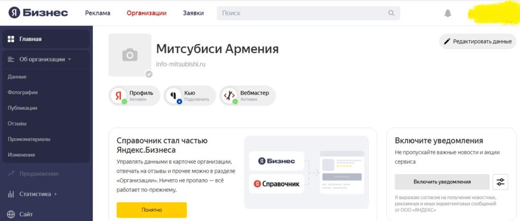 яндекс.справочник