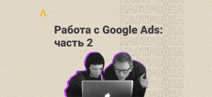Как работать с Google Ads, часть 2: настройка антидетект-браузера и создание аккаунта