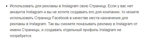 реклама Инстаграм