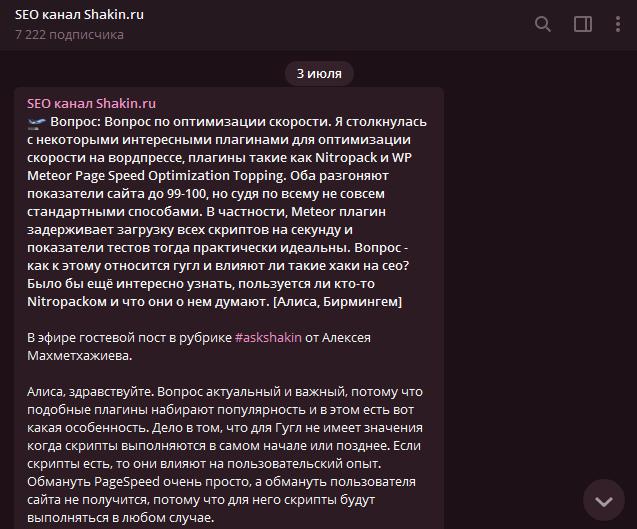SEO канал Shakin.ru