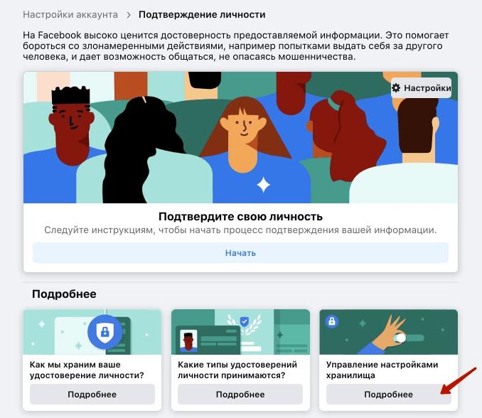 Что Было в Facebook: повышенные первобилы, поиск идеальных прокси и подбор документов для ЗРД