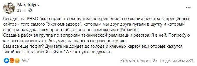 """В Украине создадут реестр запрещенных сайтов — тот самый """"Укркомнадзор"""""""