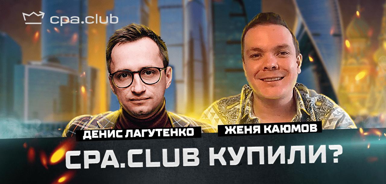 Денис Лагутенко и Евгений Каюмов: что было и что будет с CPA.Club