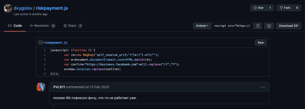 Код на GitHub для обхода риск пеймента