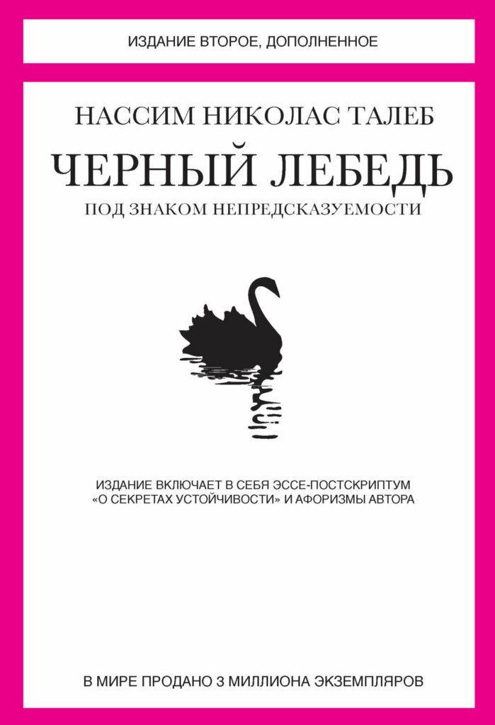 Что читает PR Director Neogara Марина Ющенко: Биохакинг мозга, Черный лебедь и Эстетический интеллект