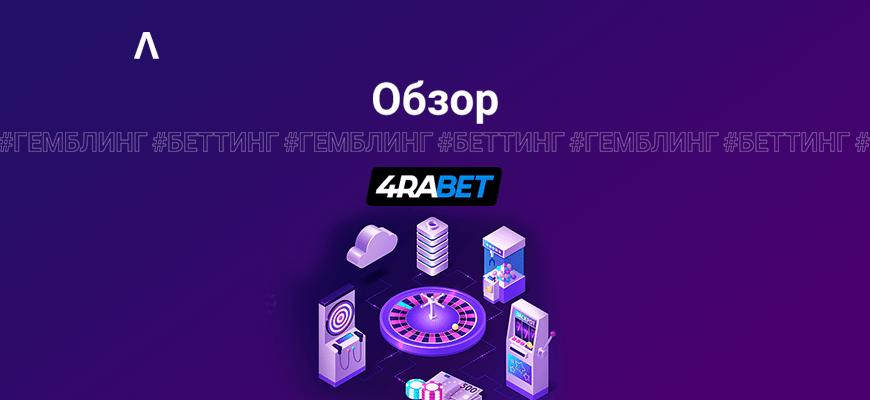 Прямой рекламодатель с собственным оффером-лидером и всесторонней помощью вебмастерам — обзор 4RABET Partner