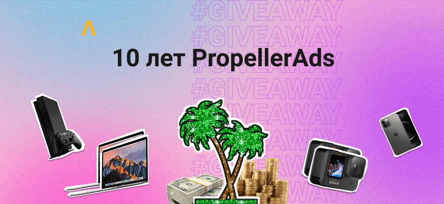 Розыгрыш призов в честь 10-летия PropellerAds