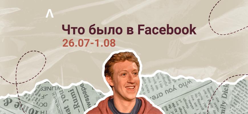 Что Было в Facebook: автоматизируем прохождение ЗРД и проверяем, пройдет ли креатив модерацию в FB