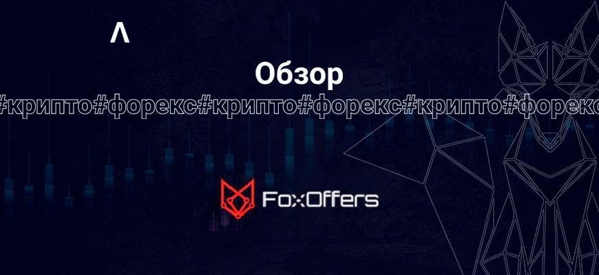 Уникальные in-house офферы, выплаты выше рынка и свои колл-центры — обзор FoxOffers